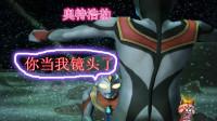 【舅子】奥特曼格斗进化3:邪恶迪迦走向正义