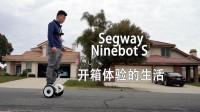 到了!Segway Ninebot S 智能平衡车测评