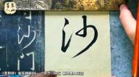 《集王圣教序》临写示范04—寺沙门怀仁,教你如何写出连贯的行书