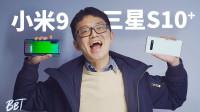 小米9 三星S10+开箱初体验【BB Time第177期】