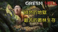 这个肥虫看起来不错吃! ? 绿色的地狱, 艰苦的森林生存! Green Hell