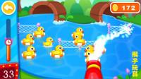 育儿玩具视频:小朋友们赶鸭子!小朋友都会赶鸭子的趣味游戏了!