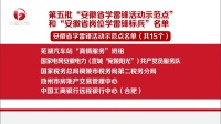 """第五批""""安徽省学雷锋活动示范点""""和""""安徽省岗位学雷锋标兵""""名单"""