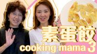 美女厨房之cooking mama! 跟妈妈学煮私房菜3之素蛋饺