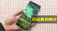 华为P30 Pro又被曝光:超窄边框+徕卡四摄,就问谁敢来比?