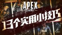 游戏真好玩-APEX行动02:APEX英雄中的13个实用小技巧,你都知道了吗?