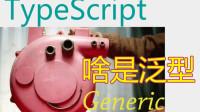 [TypeScript] 啥是泛型(Generic)