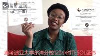 坤哥英语外教 Calethia C 介绍 DL CC 120小时TESOL证书