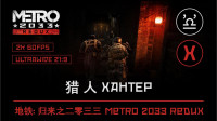 【声临其境】地铁: 归来之 2033 重制版 第二章 猎人 Metro 2033 Redux E02 Хантер