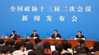 十三届全国政协二次会议新闻发布会