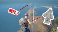 刺激战场象昊解谜1:训练营的风车上面真的有雪地吉利服吗?