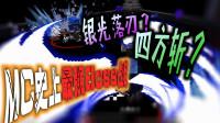 凯麒《MC我的世界》目前玩过的最强的刀剑斩技