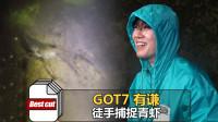 《金炳万的丛林法则》GOT7 有谦徒手捕捉青虾