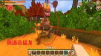 迷你世界3: 小叶进入了粮食危机,出门找粮食却遇见迅猛龙