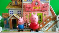 小猪佩奇全集育儿玩具视频:小朋友参观小猪佩奇家的新别墅!真好玩!