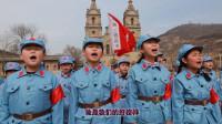 延安鲁艺深桥红军学校齐唱《我们要做雷锋式的好少年》