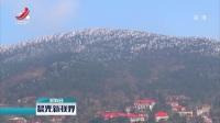 庐山:雾凇白云蓝天现  霜凝铁瓦皎如雪