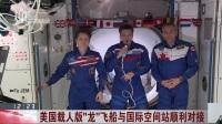 """美国载人版""""龙""""飞船与国际空间站顺利对接,实现自动对接"""