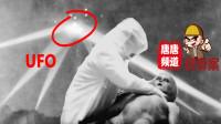 【唐唐频道说奇案】人类首次向UFO开炮,炮轰一晚毛都没打下来!