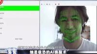 《南都周刊》:细思极恐的AI换脸术,将朱茵换杨幂