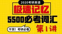 2020考研英语-极速记忆5500必考词汇-01【全程高能】持续更新