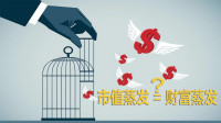 股票市值蒸发真的等于财富消失吗?老百姓炒股的钱究竟去哪了?