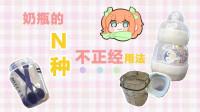 【大橙子】VLOG 奶瓶的N种不正经用法
