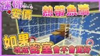 【迷你安价生存】3 热带鱼墙的钓鱼室 溺死很蠢