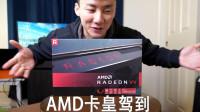 AMD Radeon VII 旗舰游戏显卡开箱!它用另一种方式把我震惊了