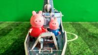 育儿玩具:小猪佩奇全集育儿视频,小猪乔治的轮船组装玩具!小猪佩奇第六季玩具视频!