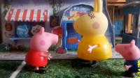 育儿玩具:小猪佩奇全集育儿视频,小猪佩奇做了一个奇怪的梦!小猪佩奇第六季玩具视频!