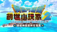 【飛渡】《勇者斗恶龙 创世小玩家/建造者2》主线剧情向流程解说【01】初到空荡岛