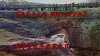 贰零壹玖年叁月叁日游【天生桥胭脂河】 景区