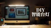 99元DIY廉价版ScreenBar显示器台灯
