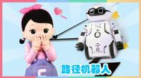 不是大白是小白~最认识路的暖男机器人 | 凯利和玩具朋友们 CarrieAndToys