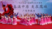 2019春满中原美在鹰城广场舞展演《唱响新时代》