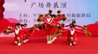2019春满中原美在鹰城广场舞展演《天美地美中国美》