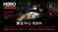 【声临其境】地铁: 归来之 2033 重制版 第三章 展会中心 Metro 2033 Redux E03 ВДНХ