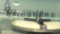 超声C扫描检测转台_超声检测转台