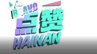 Bravo Hainan 20190304主题公园