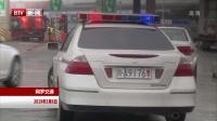 四川成都:错过出口高速路上倒车  新手司机驾照被注销