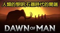 什么! ? 我是石器时代的酋长! 带领人类走向文明! |DAWN OF MEN