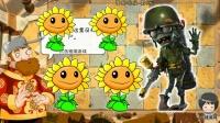 植物大战僵尸2游戏 神秘埃及第6关 配对连连看关卡 领取二阶向日葵 05
