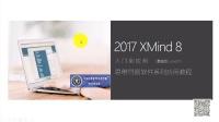 第1节:XMind8 软件概述、安装和界面详解