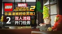 乐高漫威超级英雄2 双人流程 02 开门任务