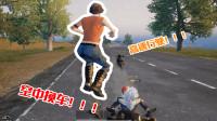 刺激战场象昊解谜3:摩托车高速行驶空中互换,这是真的吗?