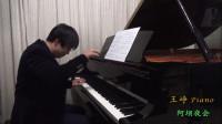 [钢琴五级] 黄虎威:阿坝夜会(选自组曲《巴蜀之画》)(王峥钢琴 190306 W.2142)