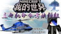 [FY031]我的世界能在原版里玩直升机?酷炫到没朋友!