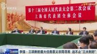 上海代表团全团开放审议  李强应勇等回答中外记者提问