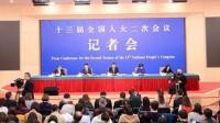 十三届全国人大二次会议记者会:财税改革和财政工作